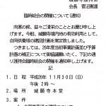 20141117annai
